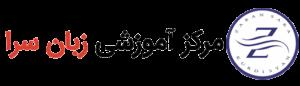 مرکز آموزشی زبان سرا